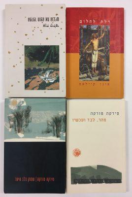 Rami Saari translations 2