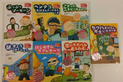 Hiroko Suenobu translations 3