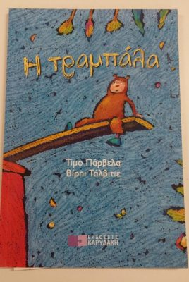 Maria Martzoukou translations 1