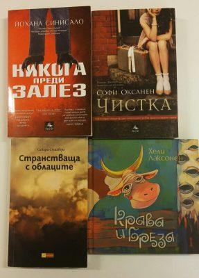 Rositsa Tsvetanova translations 3