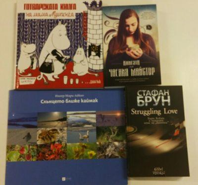 Rositsa Tsvetanova translations 1