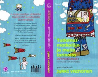 Kunthida Rungruengkiat translations 4