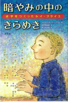 Mayumi Furuichi translations 1