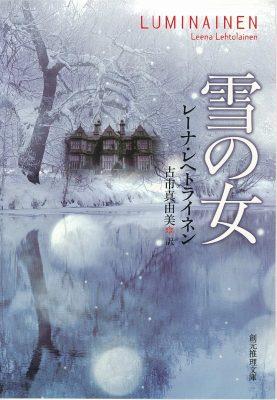 Mayumi Furuichi translations 2