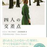 Mayumi Furuichi translations 3